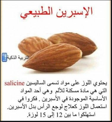 Untitled اسبرين.png